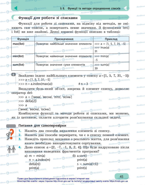 Підручники Інформатика 7 клас сторінка 45