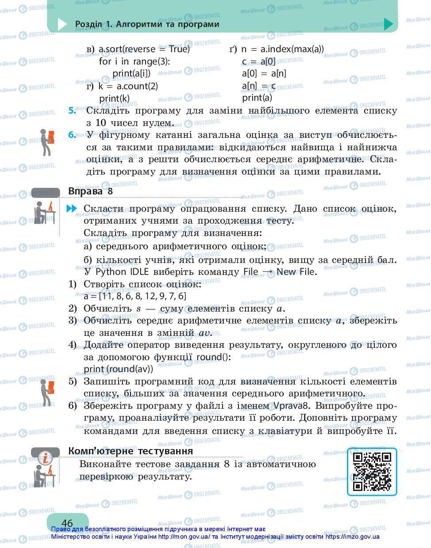 Підручники Інформатика 7 клас сторінка 46
