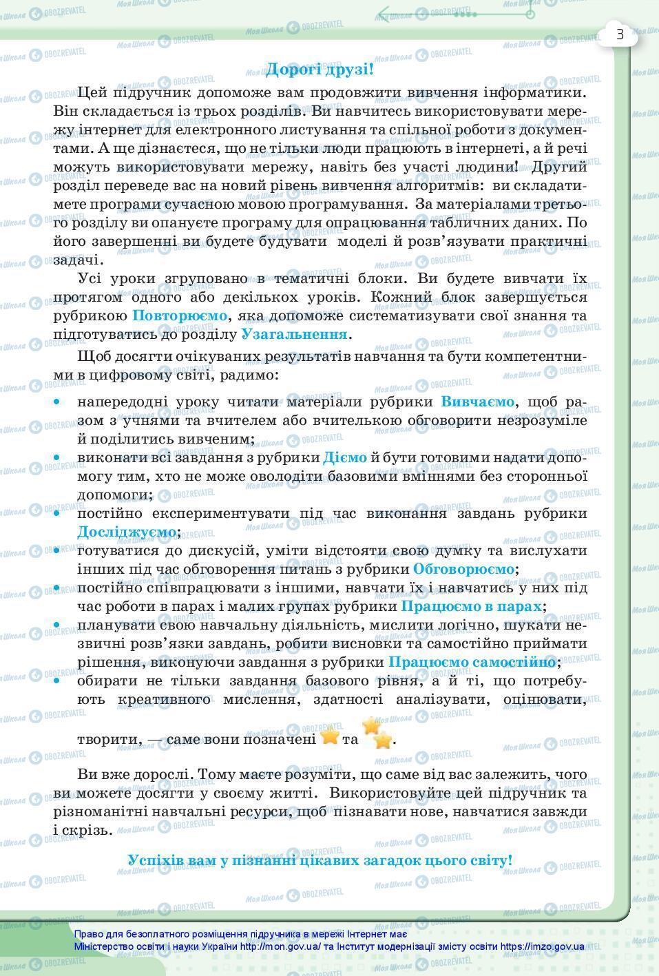 Учебники Информатика 7 класс страница 3
