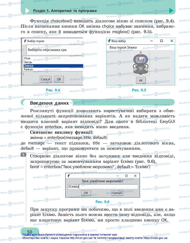 Підручники Інформатика 7 клас сторінка 50