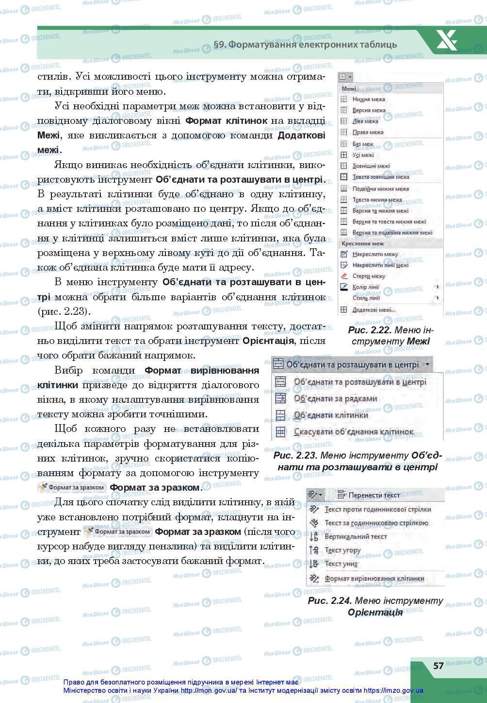 Учебники Информатика 7 класс страница 57