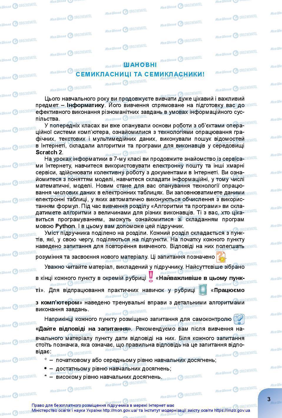 Підручники Інформатика 7 клас сторінка 3