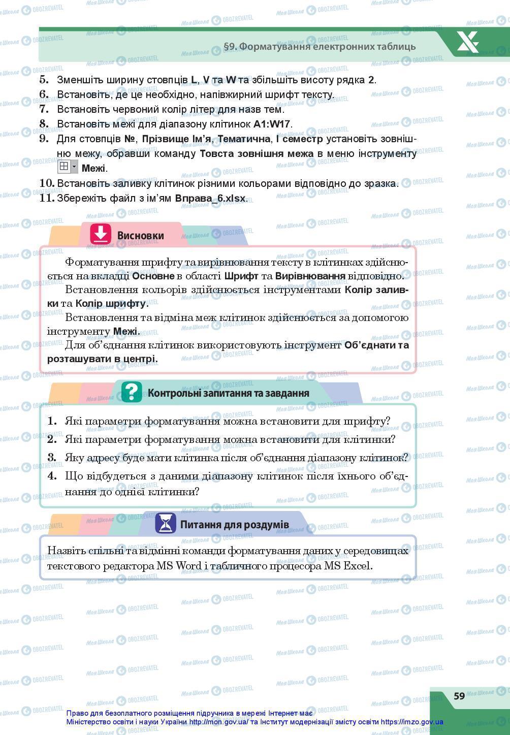 Підручники Інформатика 7 клас сторінка 59