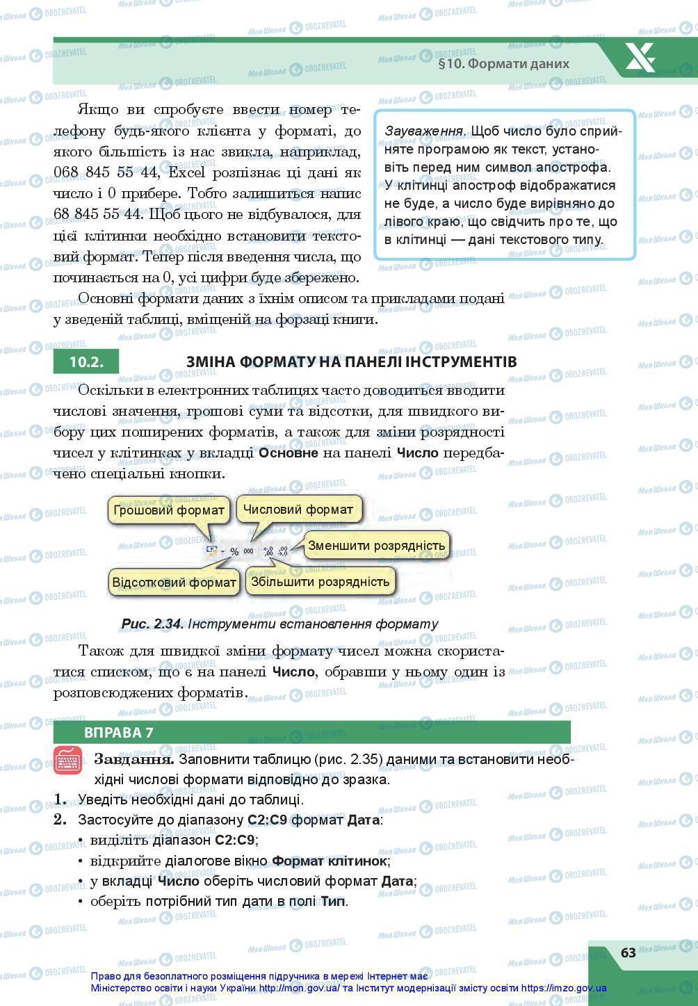 Учебники Информатика 7 класс страница 63