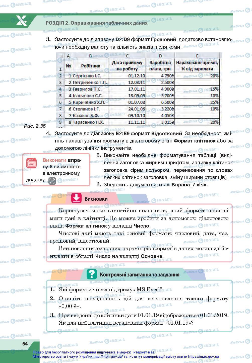 Учебники Информатика 7 класс страница 64