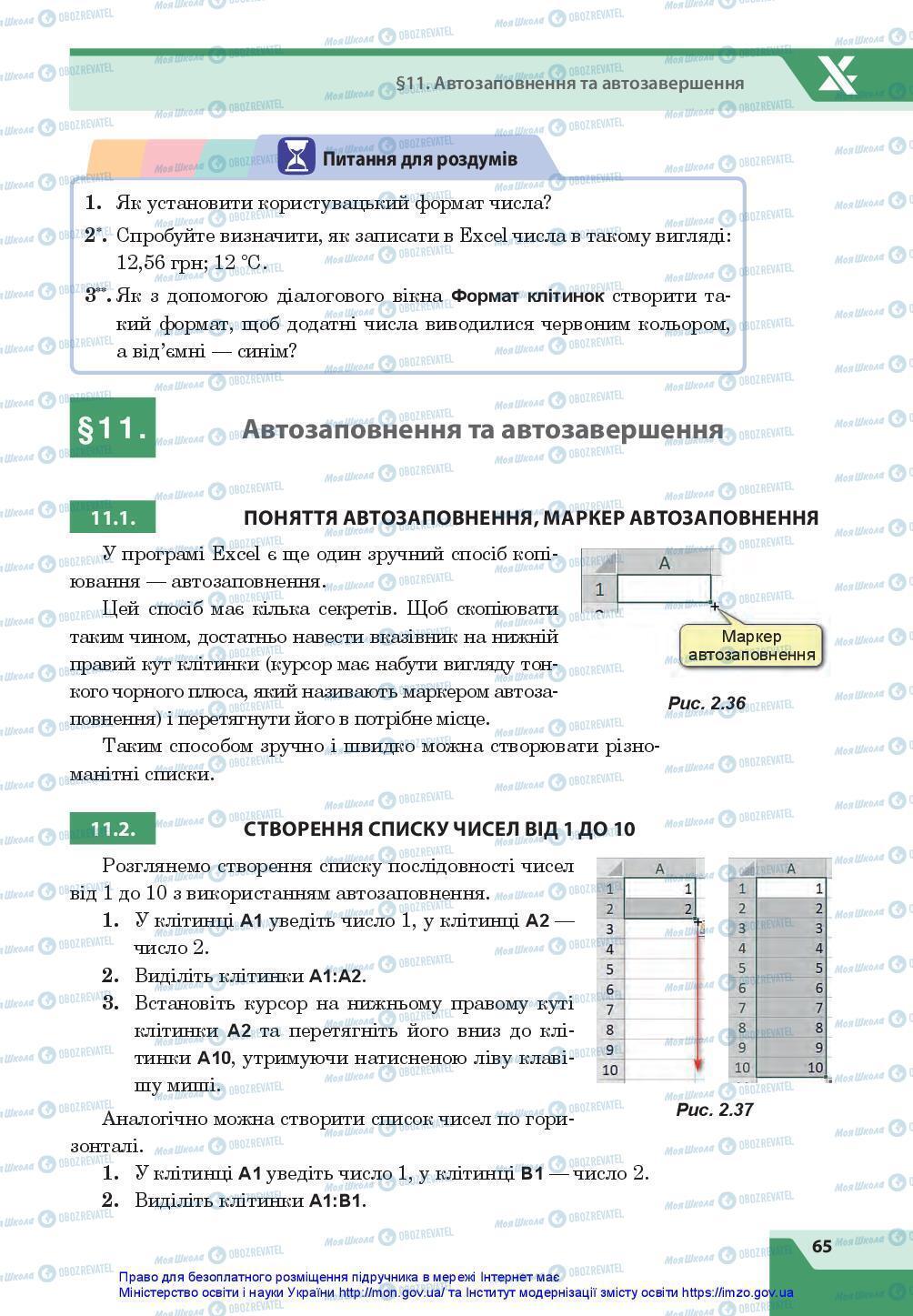 Підручники Інформатика 7 клас сторінка 65