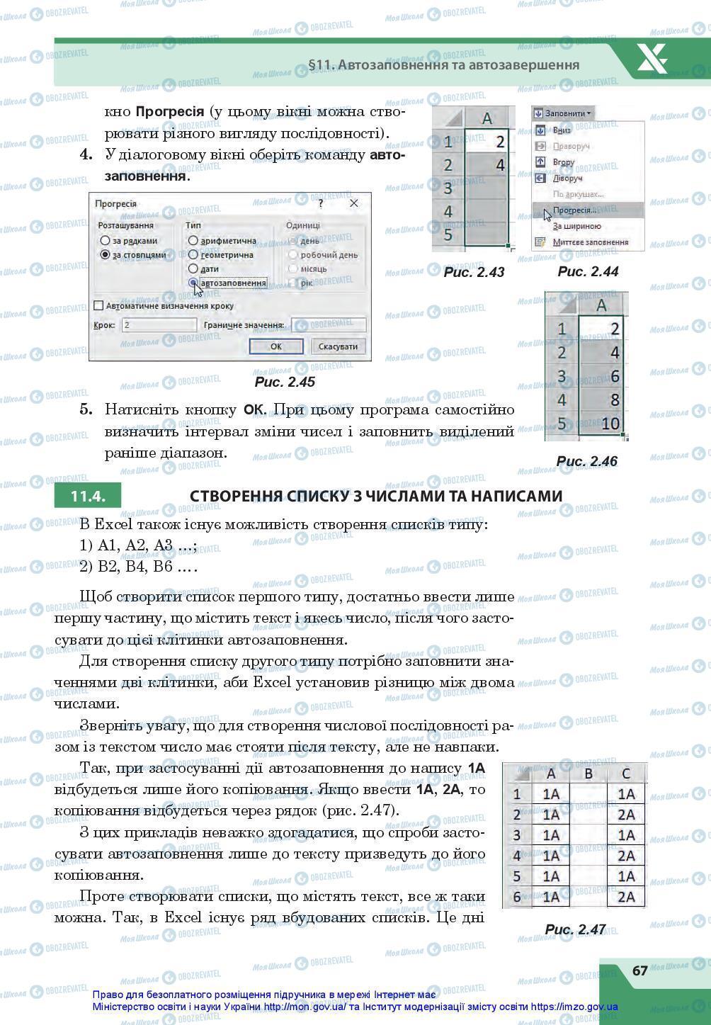 Учебники Информатика 7 класс страница 67