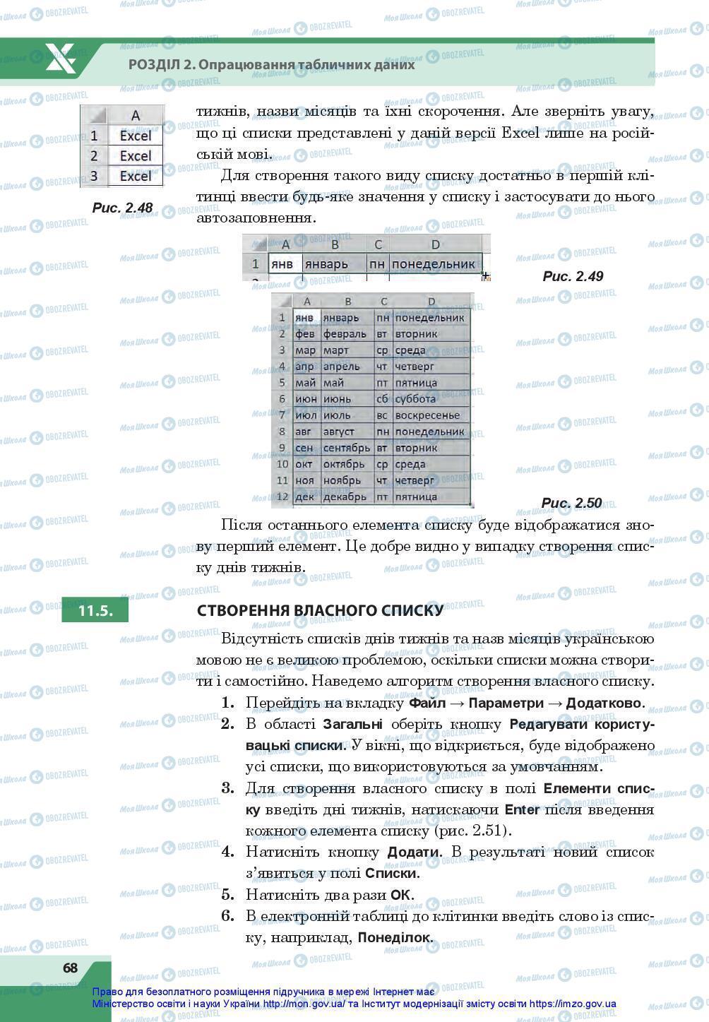 Підручники Інформатика 7 клас сторінка 68