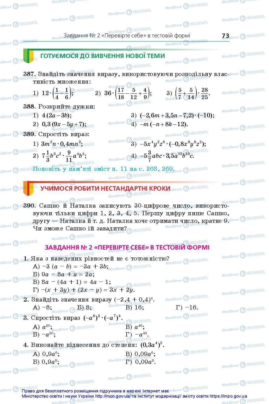 Учебники Алгебра 7 класс страница 73