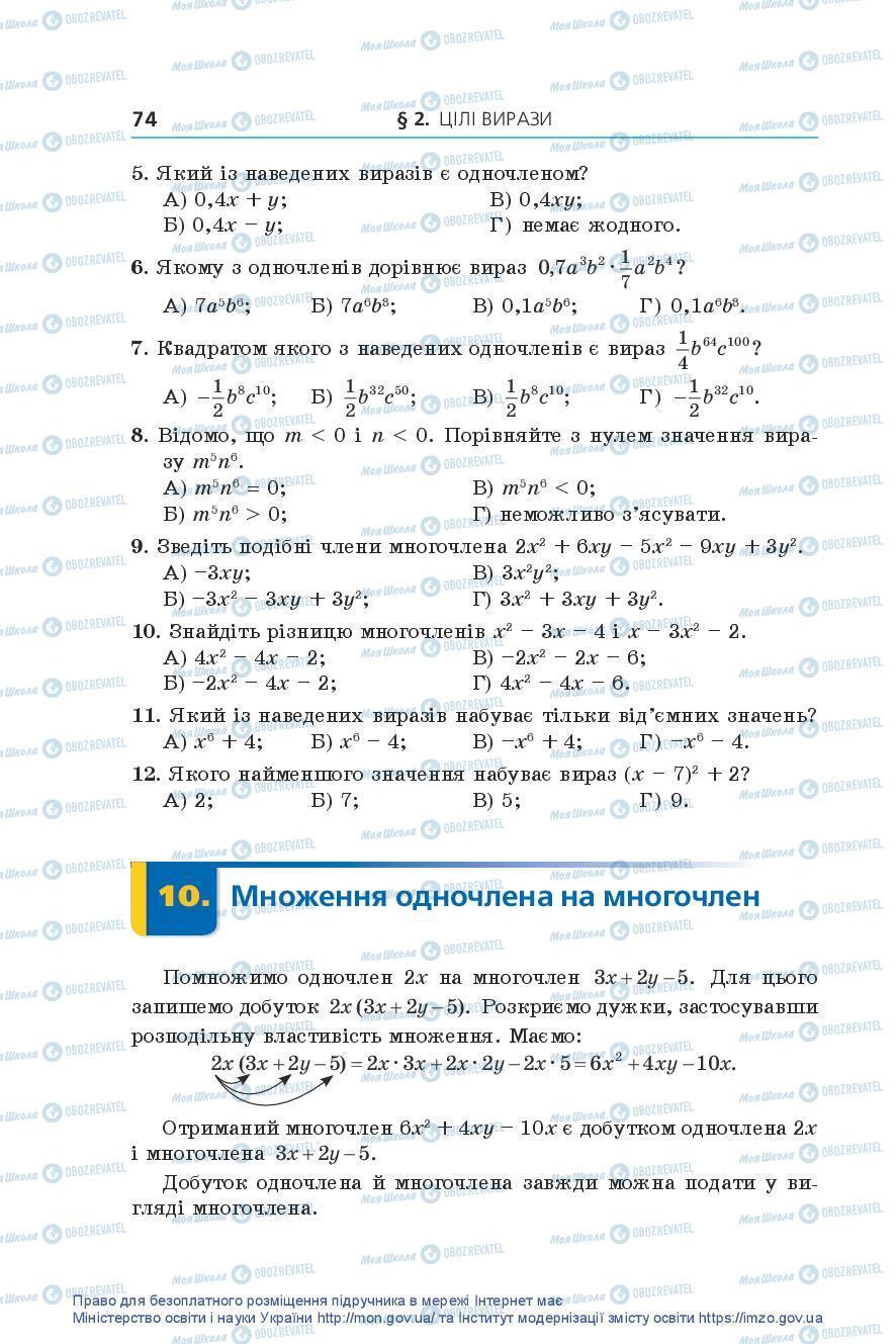 Підручники Алгебра 7 клас сторінка 74