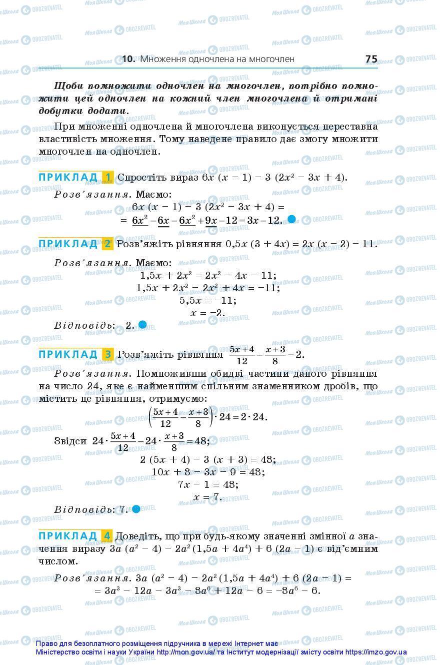 Учебники Алгебра 7 класс страница 75