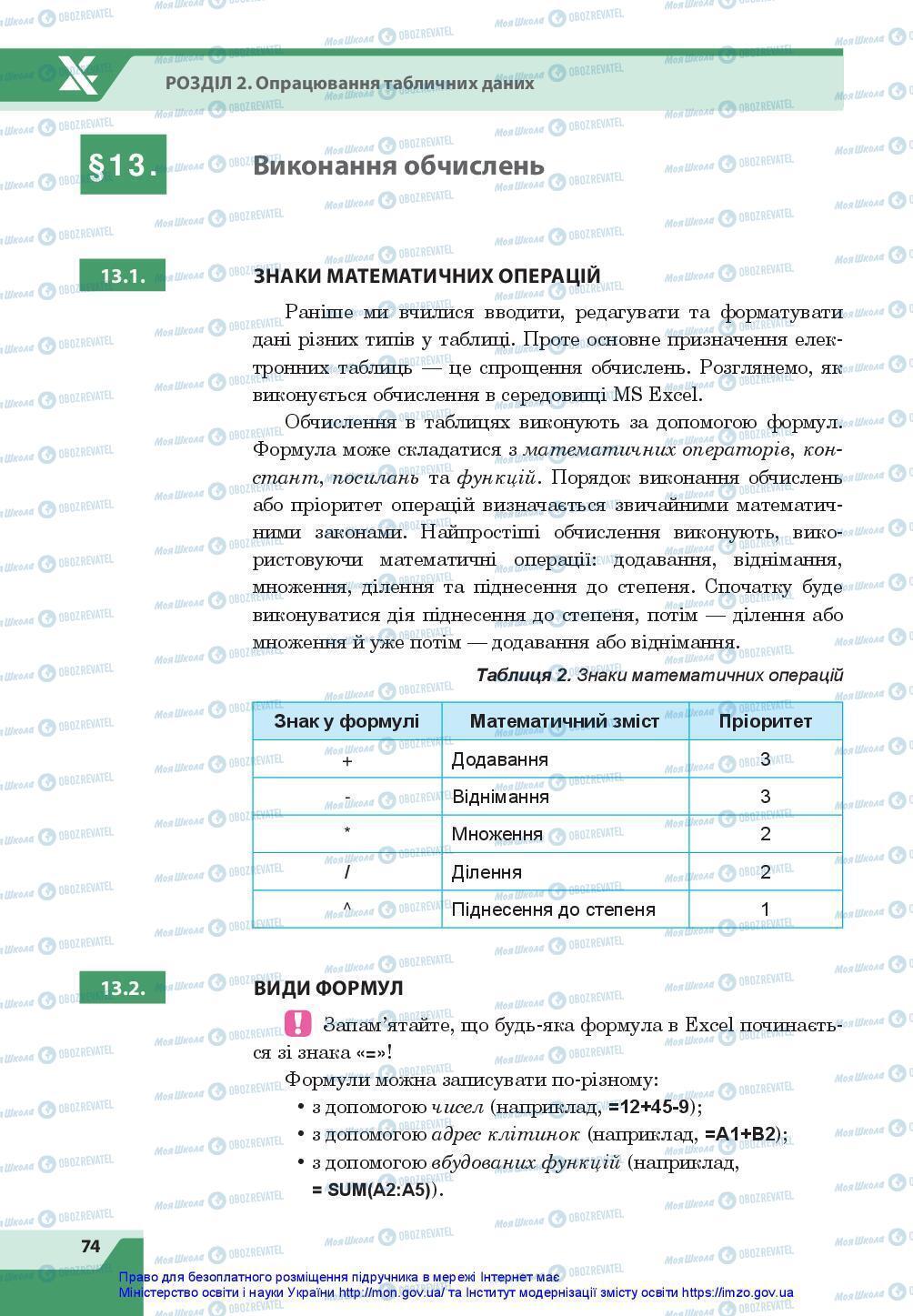 Підручники Інформатика 7 клас сторінка 74