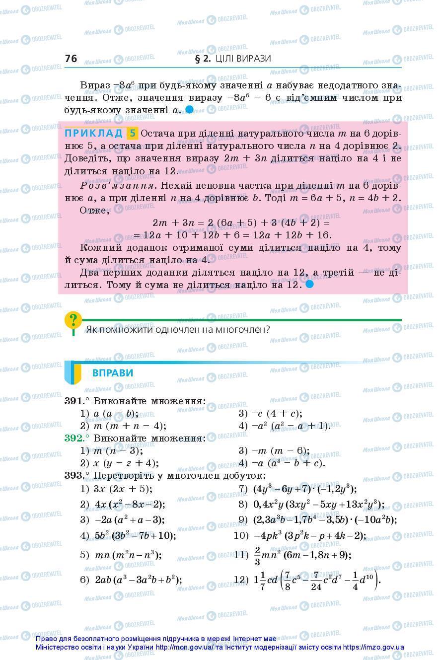 Підручники Алгебра 7 клас сторінка 76