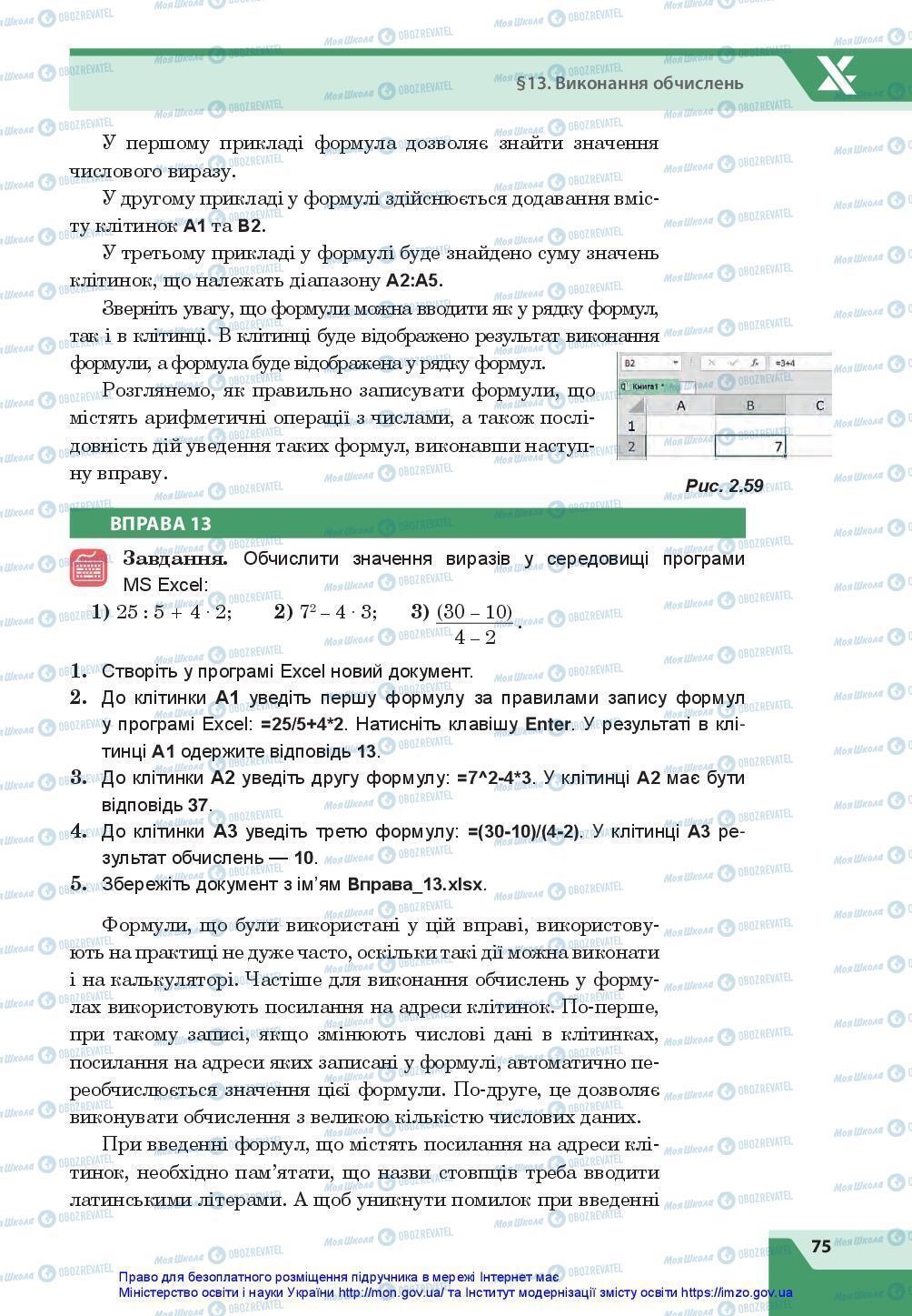 Підручники Інформатика 7 клас сторінка 75