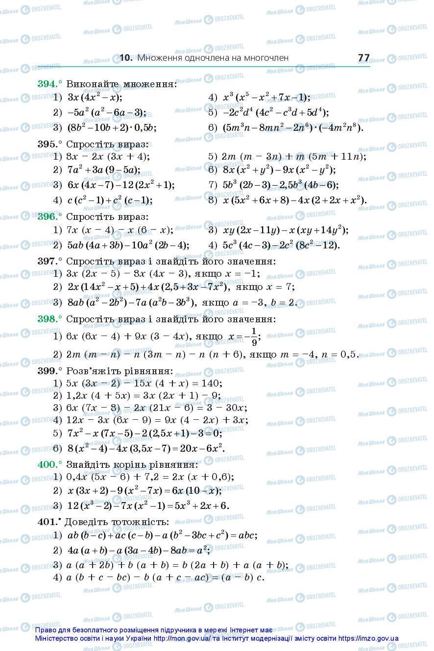 Учебники Алгебра 7 класс страница 77