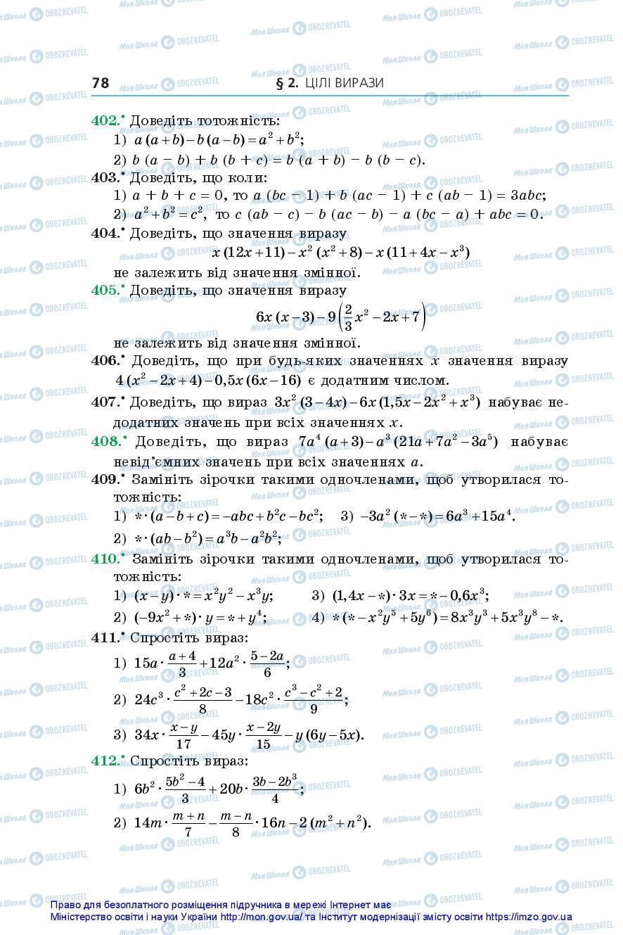 Підручники Алгебра 7 клас сторінка 78