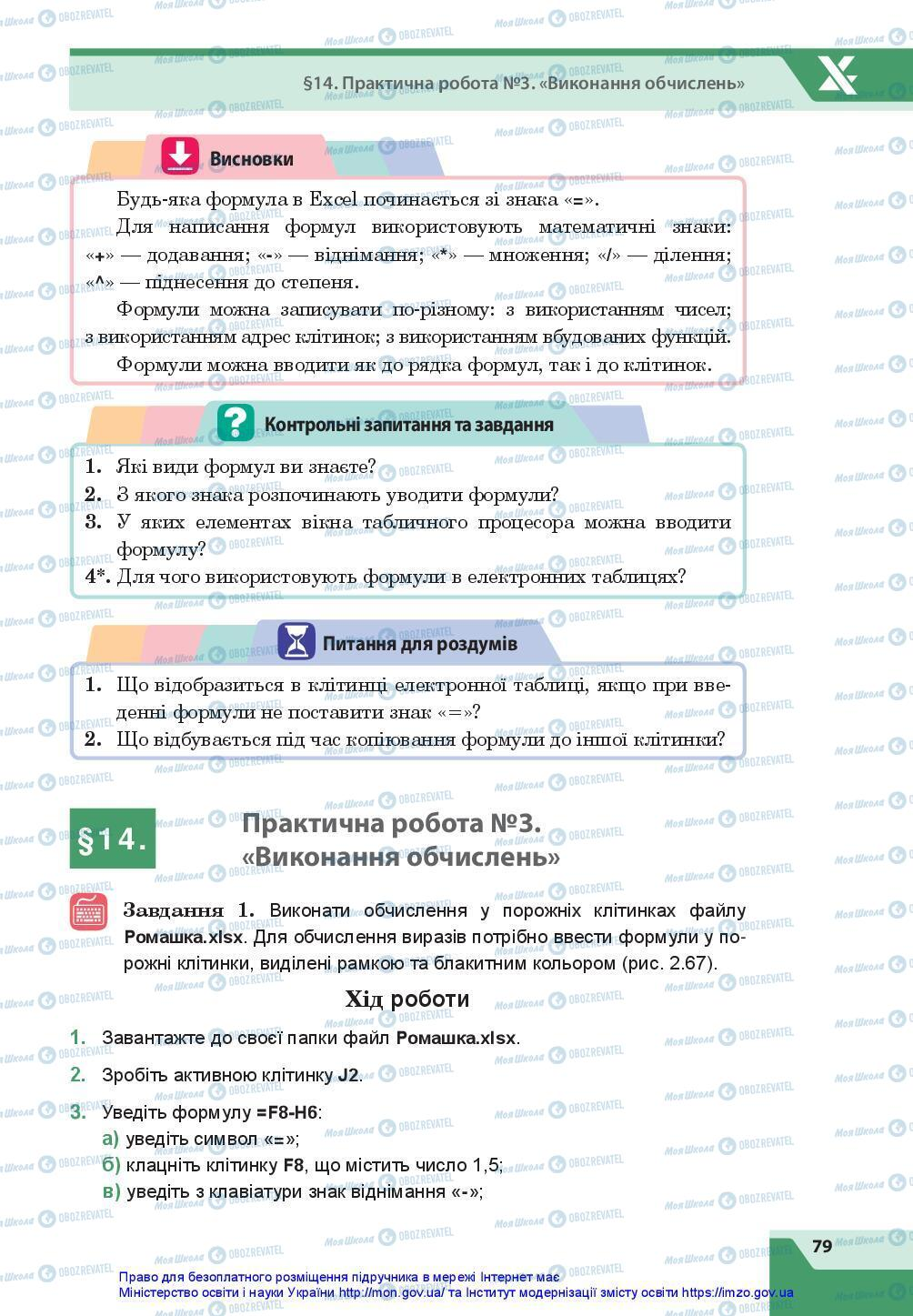 Учебники Информатика 7 класс страница 79