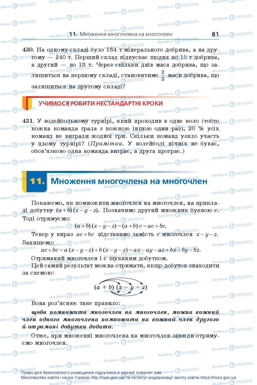 Учебники Алгебра 7 класс страница 81