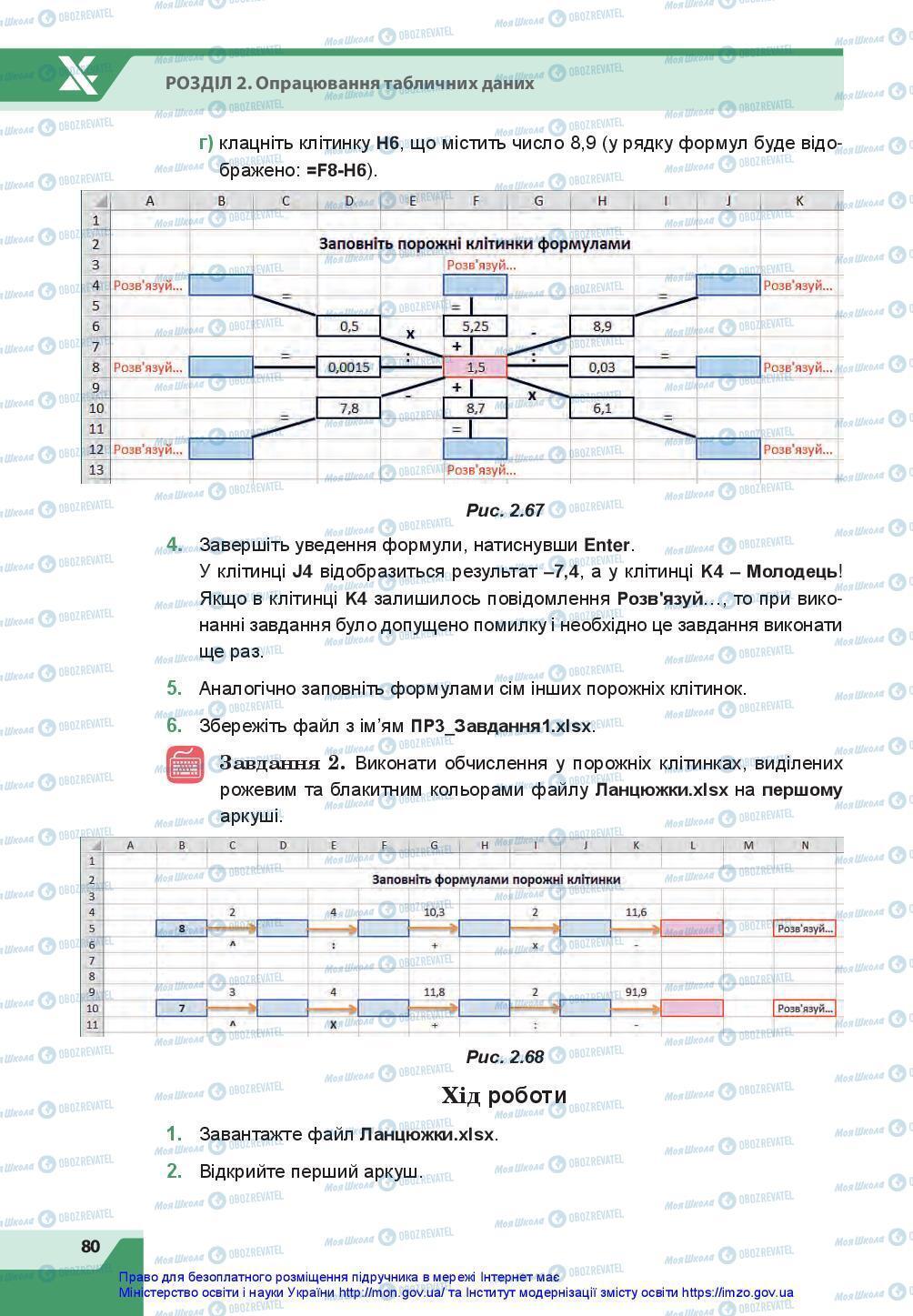 Підручники Інформатика 7 клас сторінка 80