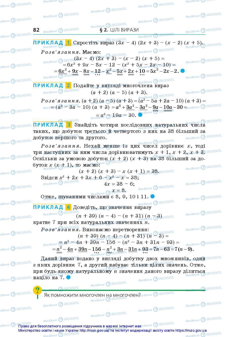 Учебники Алгебра 7 класс страница 82