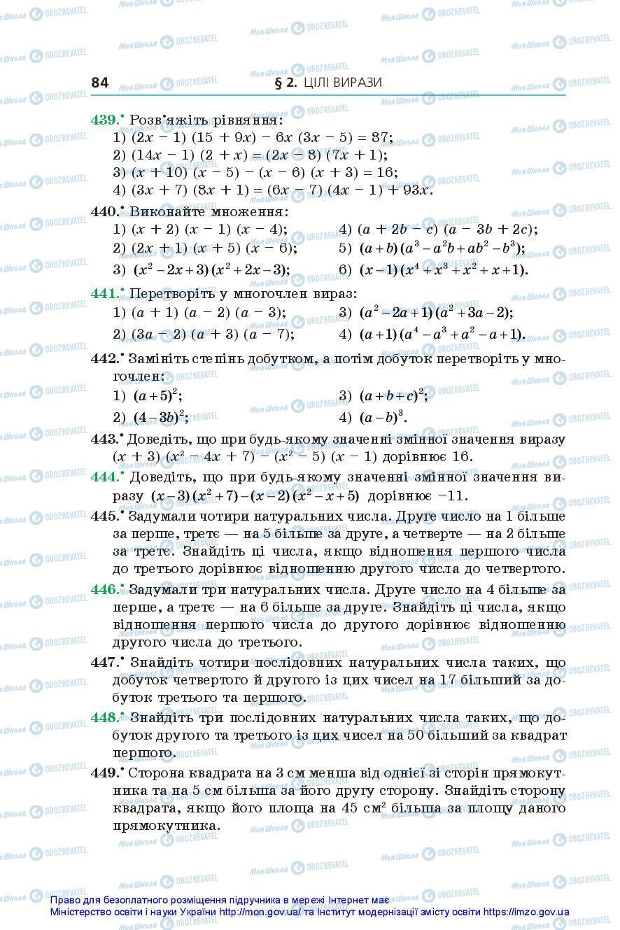 Учебники Алгебра 7 класс страница 84
