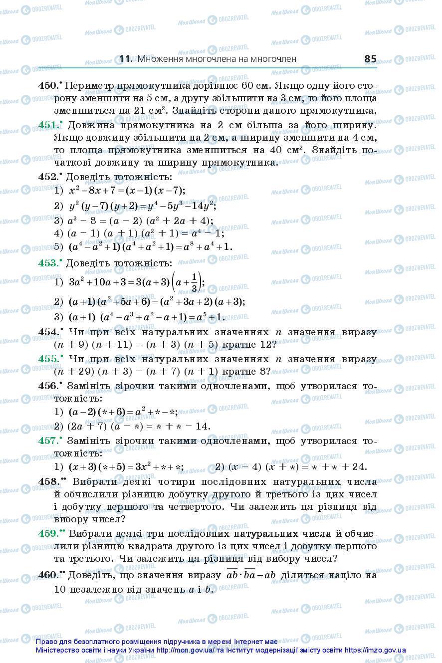 Учебники Алгебра 7 класс страница 85