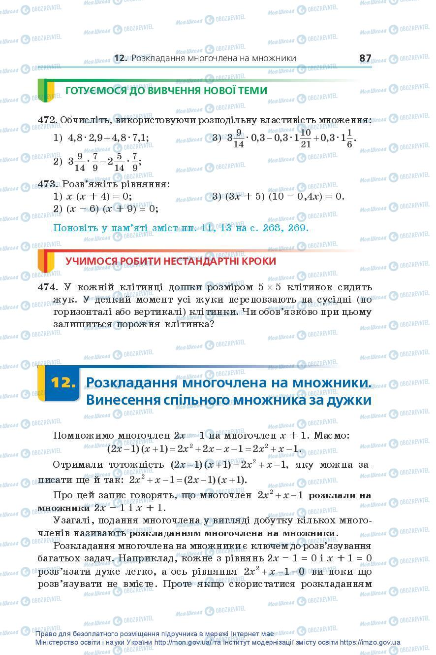 Підручники Алгебра 7 клас сторінка 87