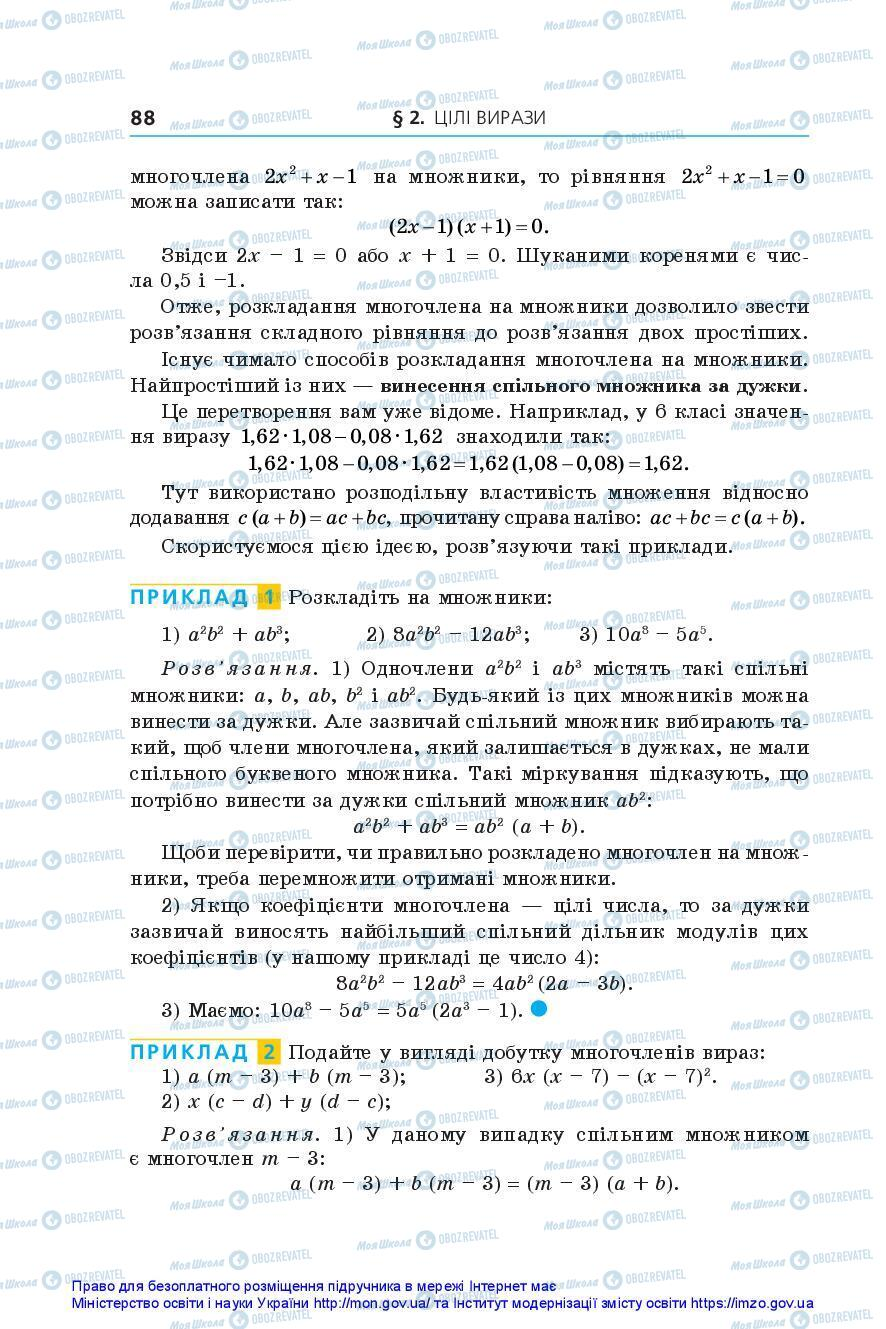 Учебники Алгебра 7 класс страница 88