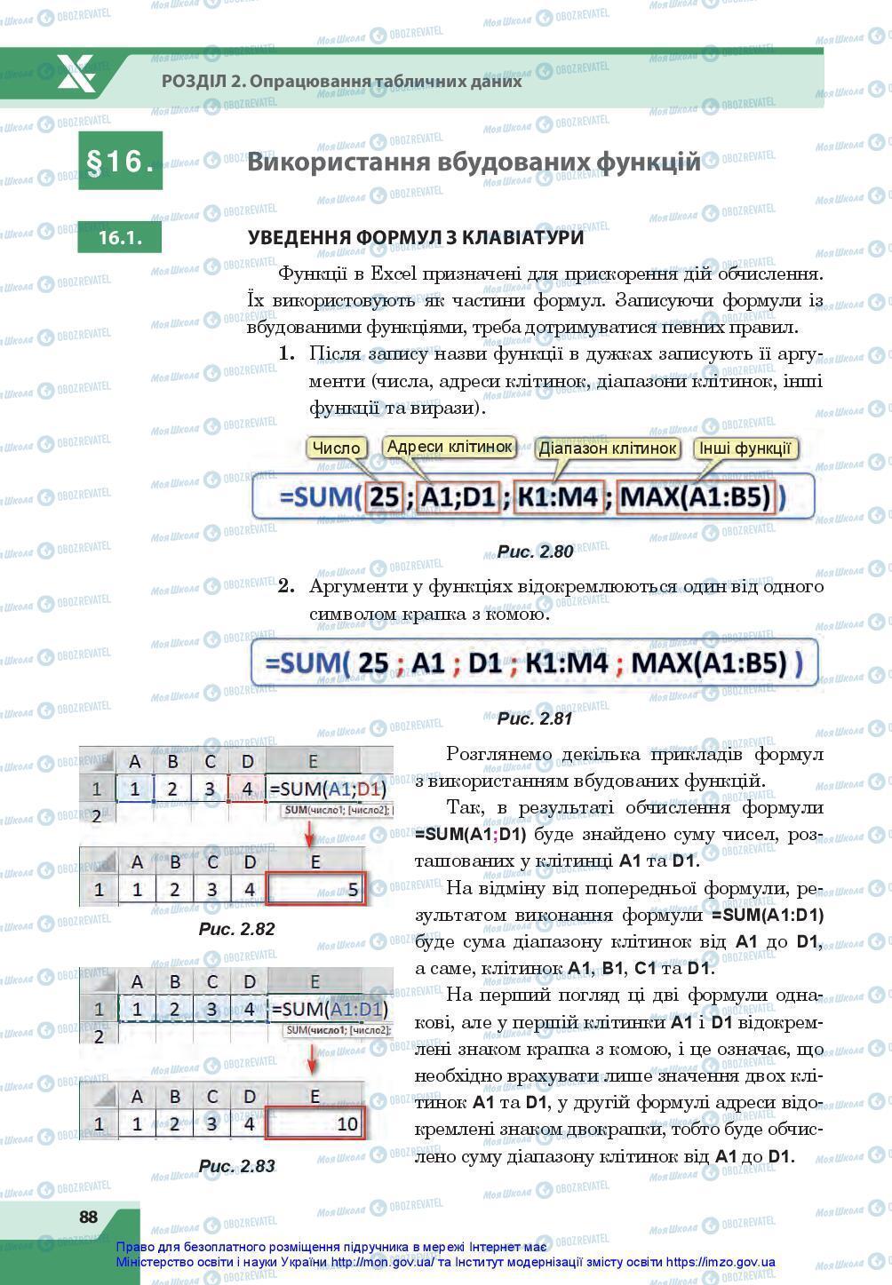 Підручники Інформатика 7 клас сторінка 88
