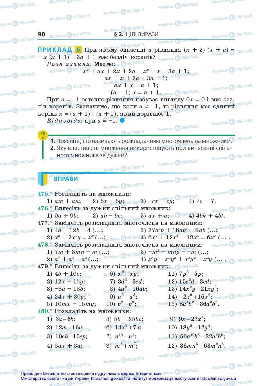 Учебники Алгебра 7 класс страница 90