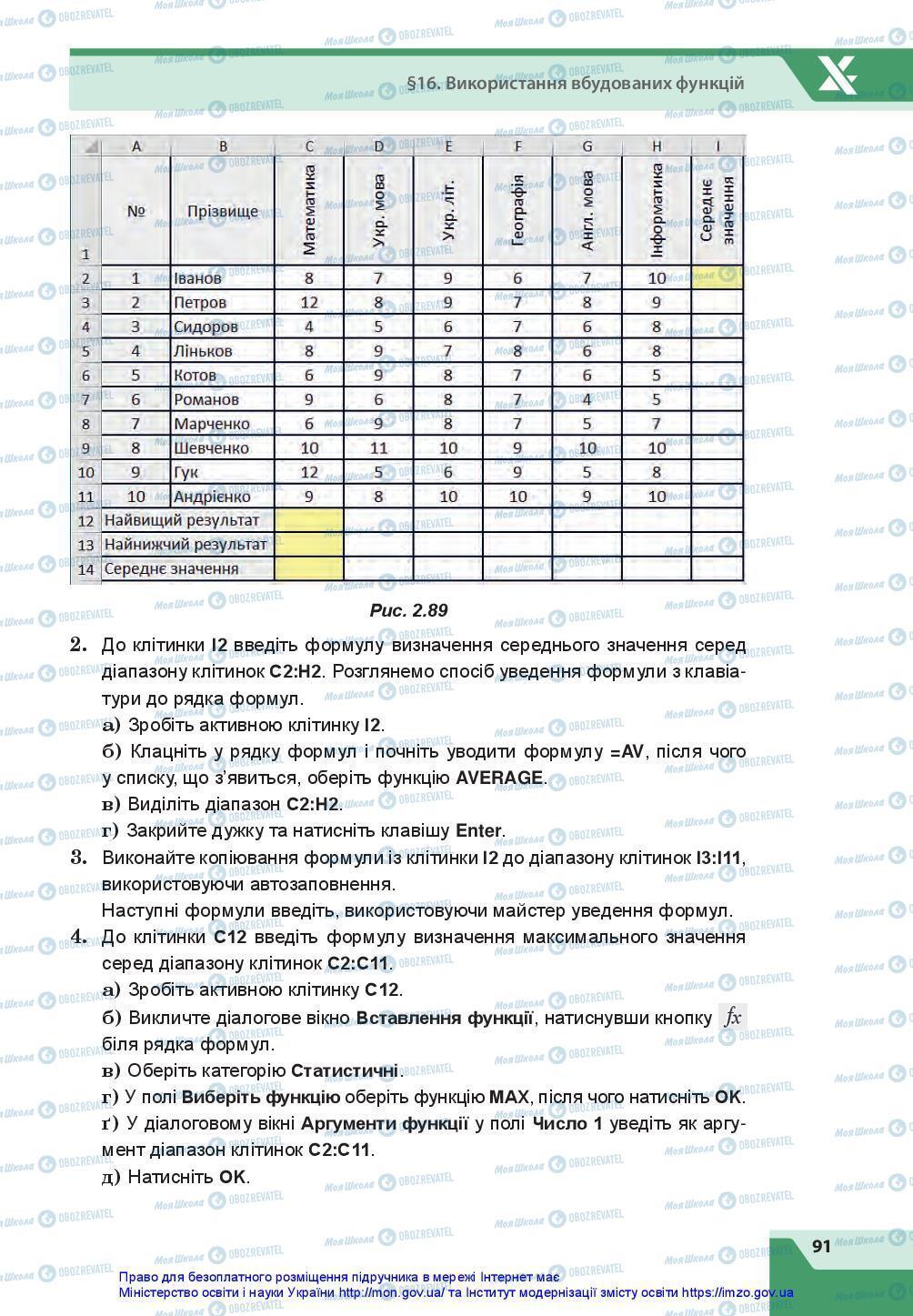 Учебники Информатика 7 класс страница 91