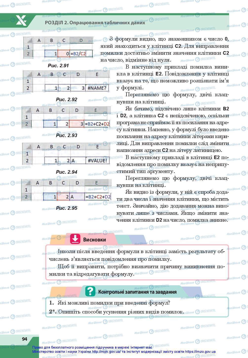 Учебники Информатика 7 класс страница 94