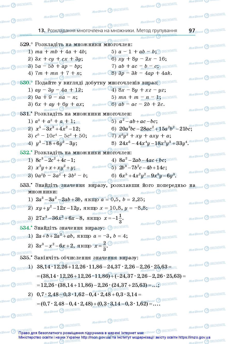 Підручники Алгебра 7 клас сторінка 97