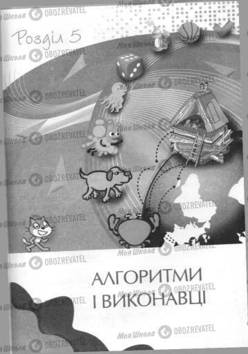 Підручники Інформатика 3 клас сторінка 109