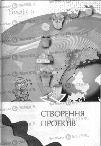 Учебники Информатика 3 класс страница 139