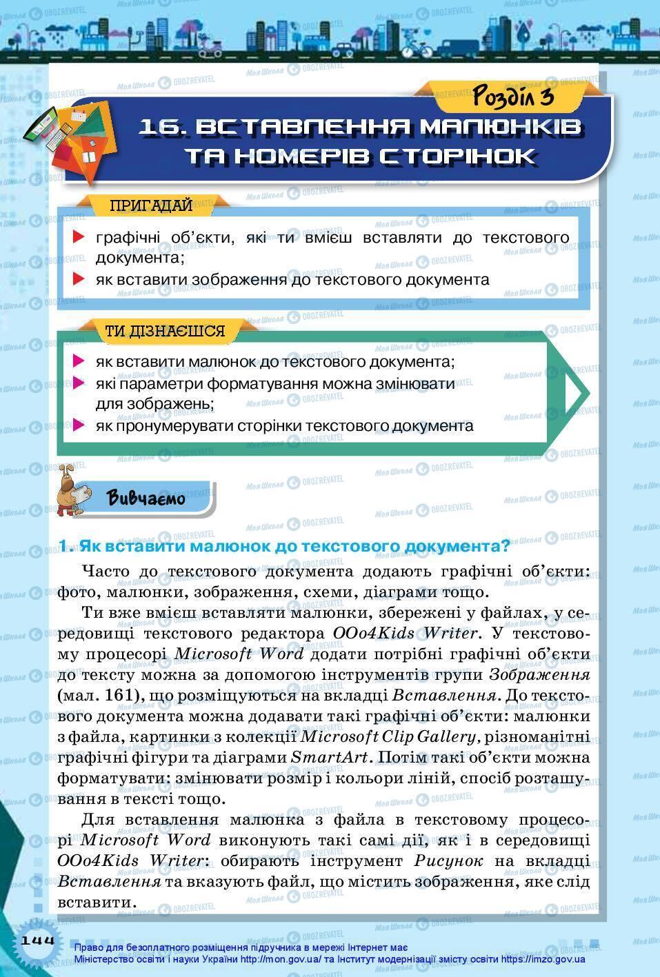 Підручники Інформатика 5 клас сторінка 144