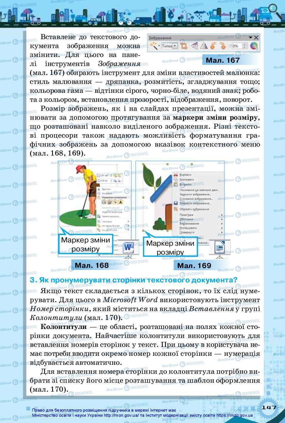Підручники Інформатика 5 клас сторінка 147