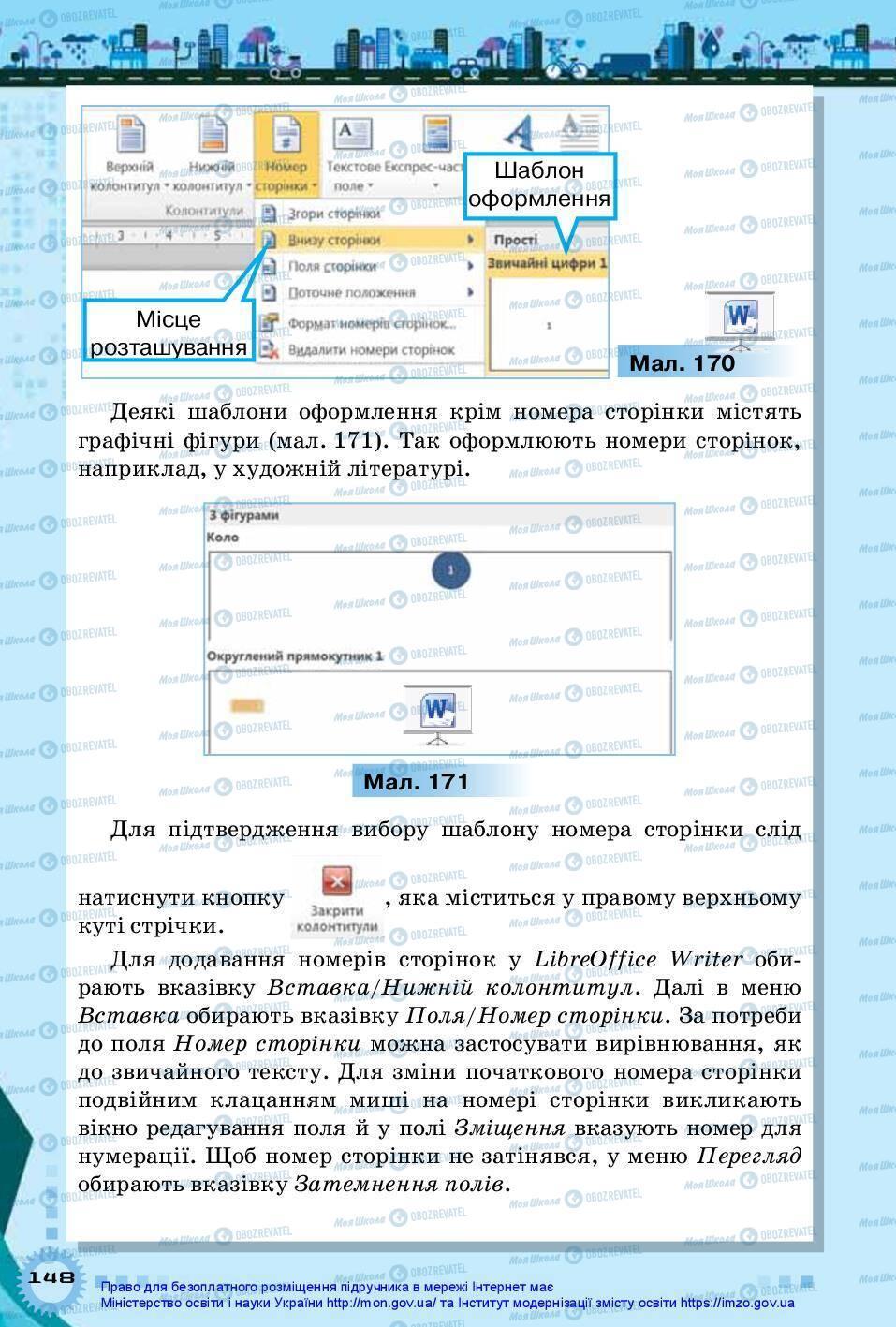 Підручники Інформатика 5 клас сторінка 148