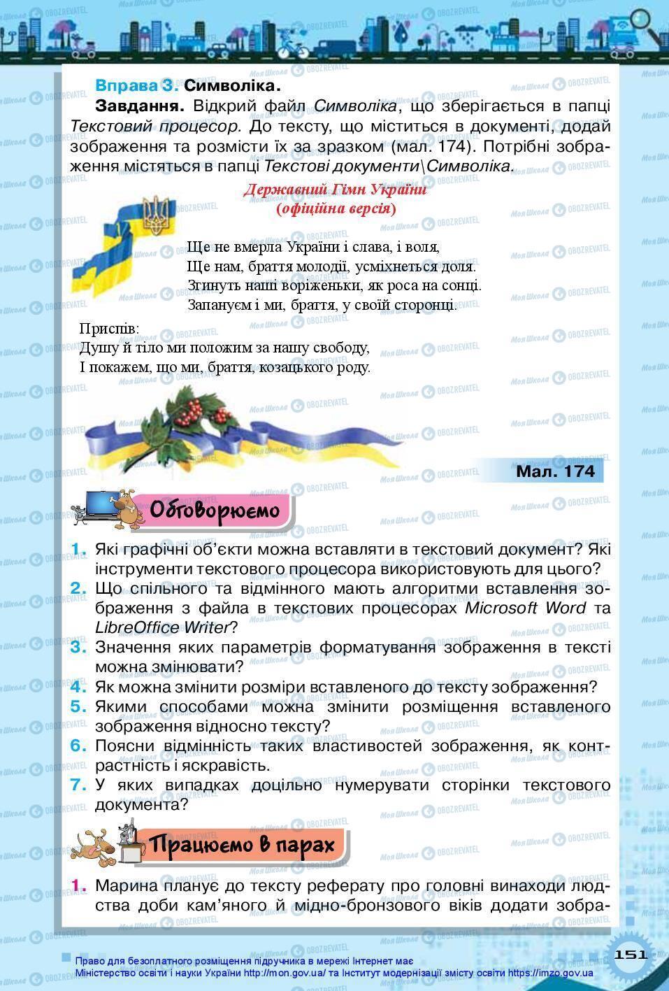 Підручники Інформатика 5 клас сторінка 151