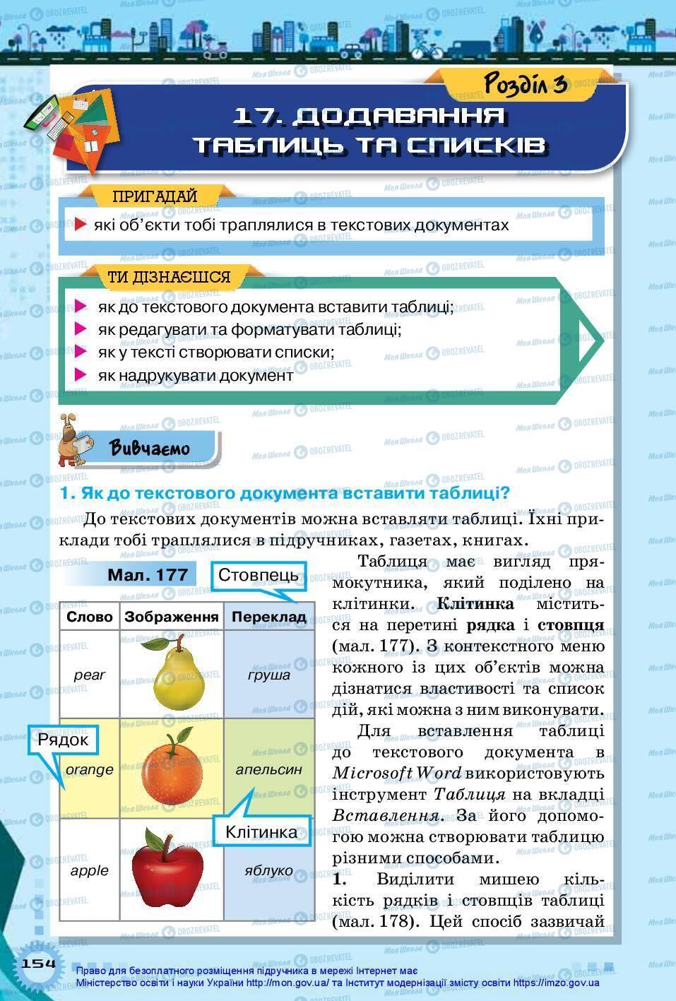 Підручники Інформатика 5 клас сторінка 154