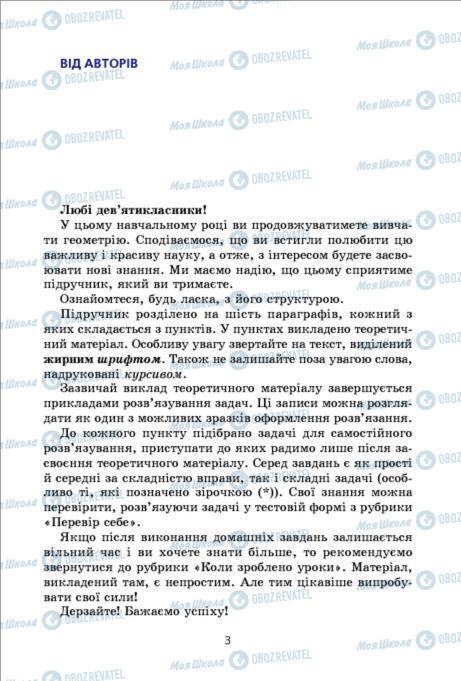 Підручники Геометрія 9 клас сторінка 3