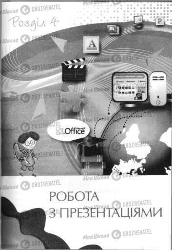 Учебники Информатика 3 класс страница 77