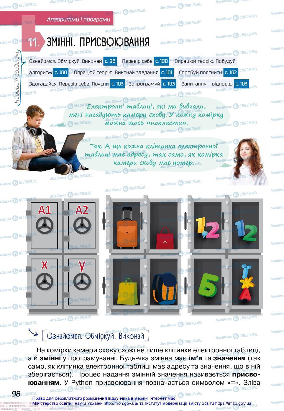 Учебники Информатика 7 класс страница 98