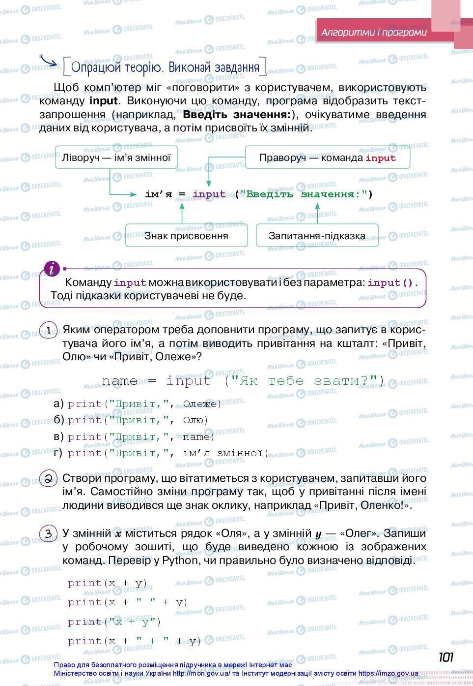 Учебники Информатика 7 класс страница 101
