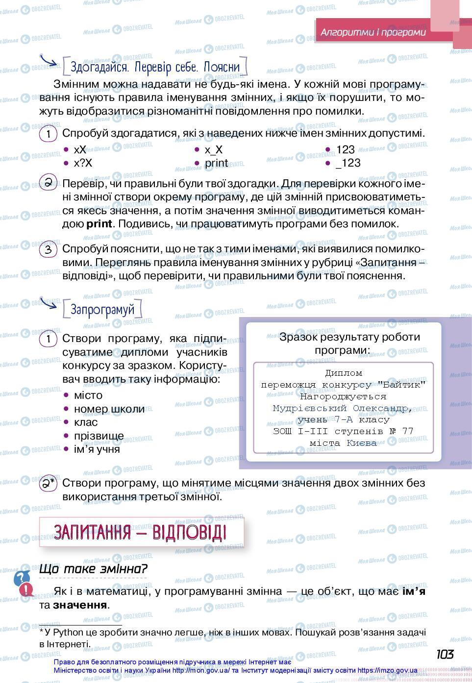 Учебники Информатика 7 класс страница 103