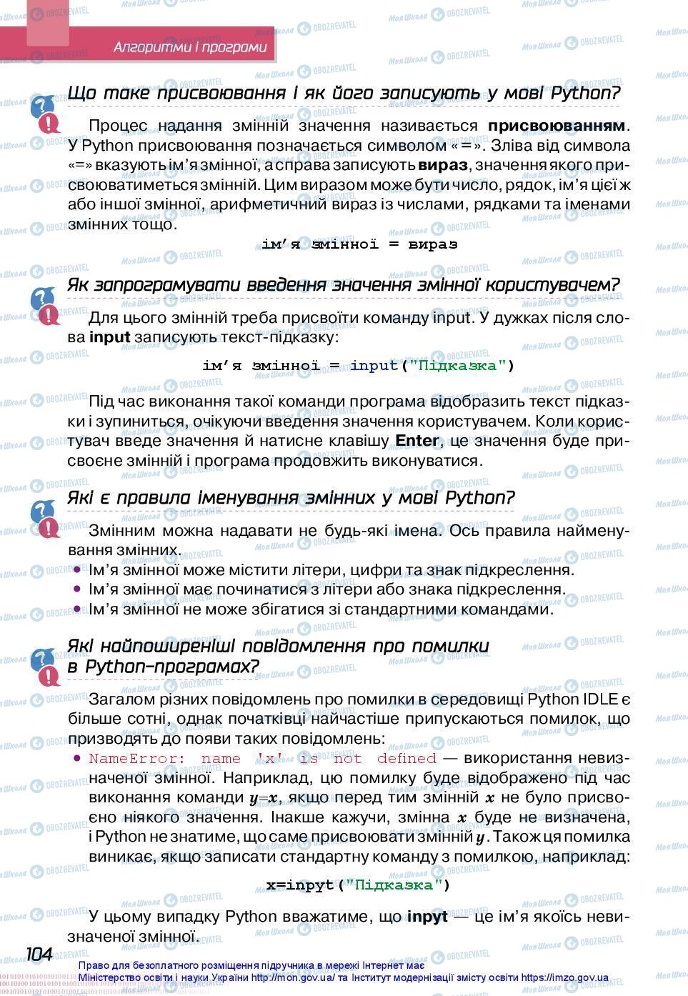 Учебники Информатика 7 класс страница 104