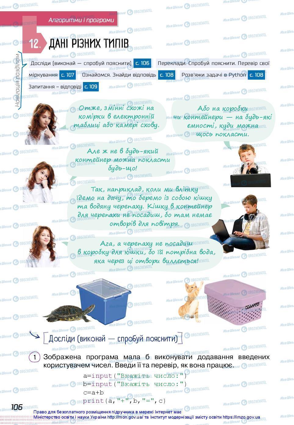 Учебники Информатика 7 класс страница 106