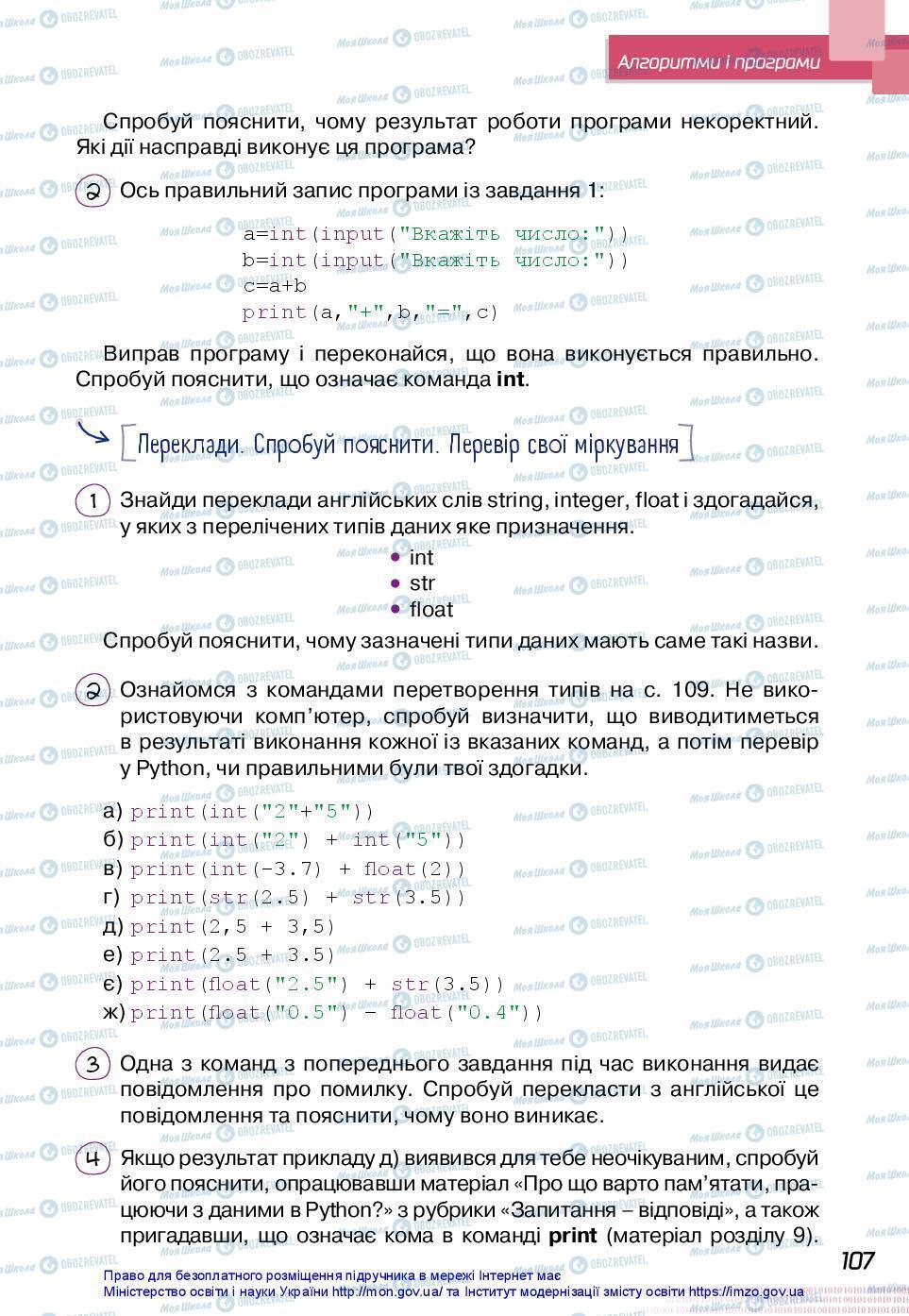 Учебники Информатика 7 класс страница 107