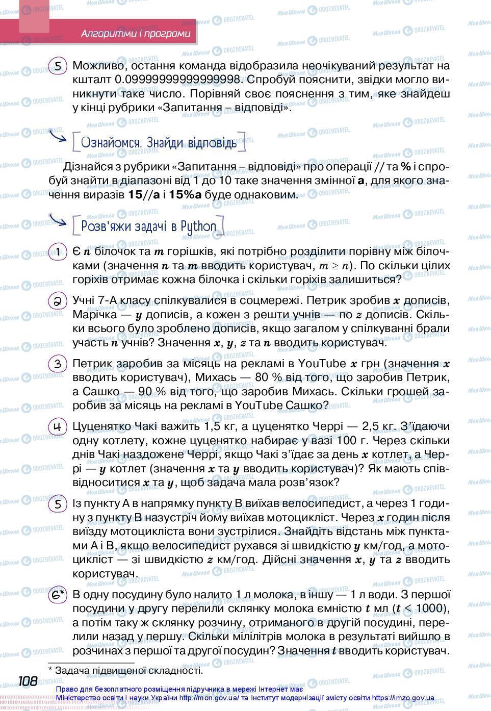 Учебники Информатика 7 класс страница 108