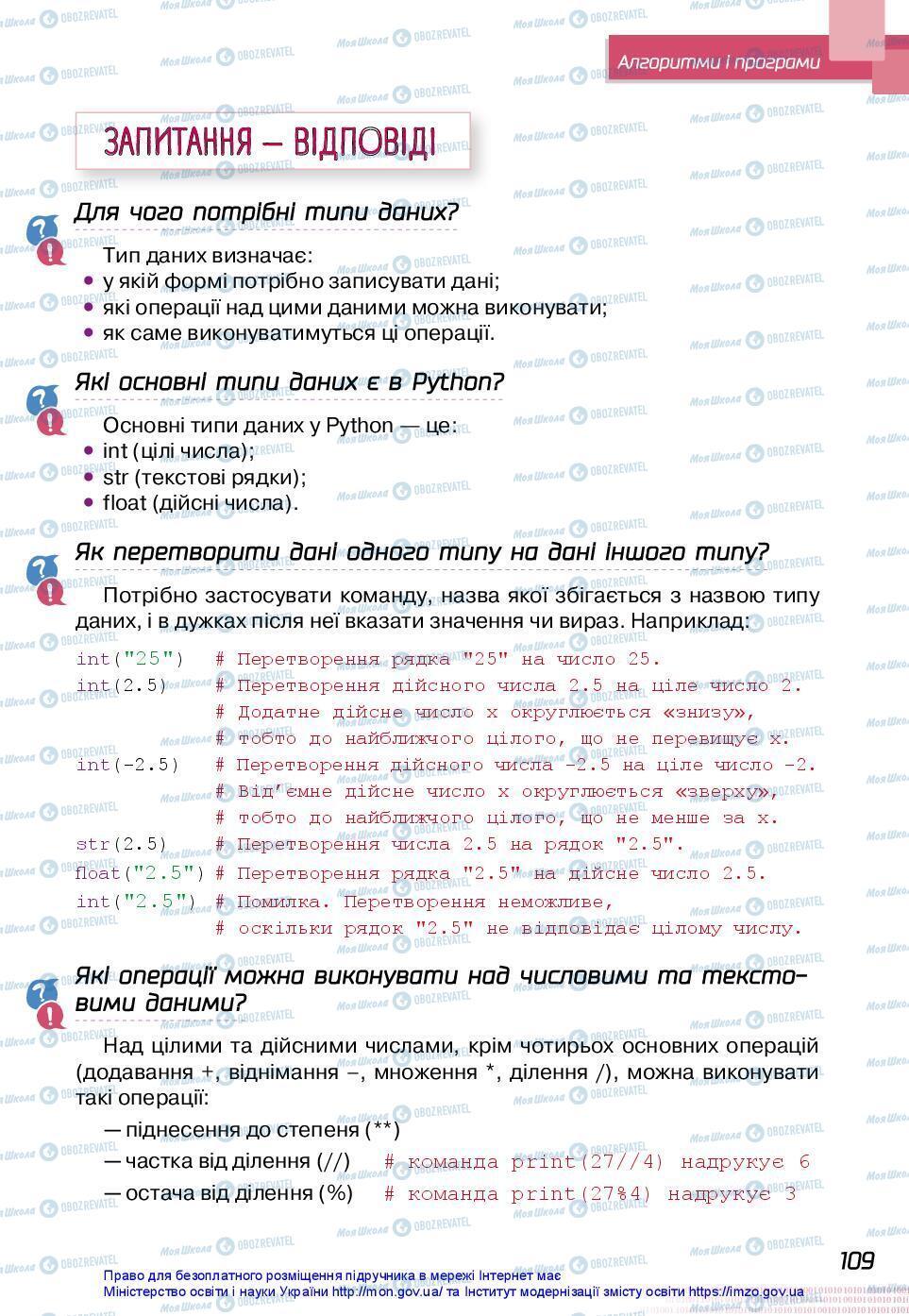 Учебники Информатика 7 класс страница 109